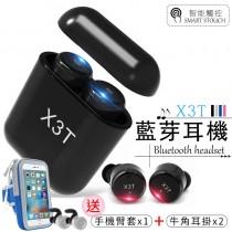 《送臂包+牛角耳掛x2》X3T無線藍芽耳機 防汗水耳機 運動耳機 無線耳機 金屬耳塞式  藍牙耳機 【AC027-1】