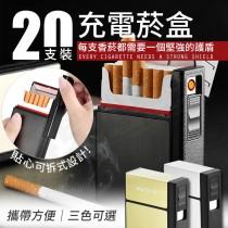 『質感多功能菸盒』20支裝 二合一菸盒+Usb點菸器 防風打火機 煙盒 充電菸盒打火機 防潮醒味菸盒 防壓菸盒【AF243】