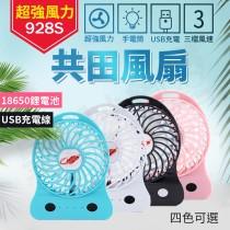 《全台獨家販售》原廠授權 928S共田風扇 USB充電 手持風扇 桌面風扇 風扇 隨身風扇【AF247】