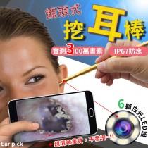 《高清畫質 輕鬆看透》鏡頭式挖耳棒 攝影機挖耳棒 潔耳棒 耳朵清潔 潔耳器 挖耳棒 耳扒 掏耳棒 【AF250】