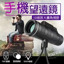 【送收納袋+手機夾+三腳架】手機望遠鏡 40X60高倍 高清望遠鏡 單筒望遠鏡 演唱會手機望遠鏡頭【AB957】