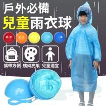 《戶外便攜雨衣球》 一次性雨衣 鑰匙扣輕便雨衣 短版彩色輕巧隨身雨衣球 輕便雨衣球【AF322】