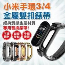 【小米手環3/4可選】小米手環4 金屬雙扣錶帶 小米手環3 金屬替換腕帶 錶帶 替換帶 金屬材質 金屬替換錶帶 【AB956】