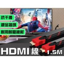 超高畫質 HDMI線 1.5M 電視 筆記型電腦 電腦 液晶電視 編織線 雙磁防干擾 鍍金接頭 公對公 1.4版