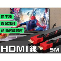超高畫質 HDMI線 5M 電視 筆記型電腦 電腦 液晶電視 編織線 雙磁防干擾 鍍金接頭 公對公 1.4版