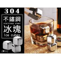 【SGS認證!單入裝】不鏽鋼冰塊 304食品級不鏽鋼 威士忌冰塊 不銹鋼冰塊 紅酒啤酒 冰石【G0410】
