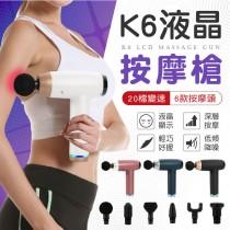 【絕美配色!全新上市】 K6液晶按摩槍 多功能按摩器 筋膜按摩槍 按摩頭 筋膜槍 按摩槍 按摩器 筋膜【G5707】