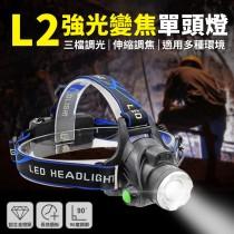 【L2超強光!伸縮變焦】L2強光變焦單頭燈 原廠L2強光燈芯 釣魚頭燈 登山頭燈 送18650鋰電池【AF401】