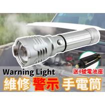 維修 警示 機械變焦 手電筒 車輛維修燈 露營燈 維修燈 磁吸式 磁鐵 工作燈 保全手電筒