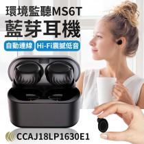 【最新黑科技!聽得見更安全】環境監聽藍芽耳機 MS6T 迷你藍芽耳機 無線藍芽耳機 無線藍牙耳機【AB1006】