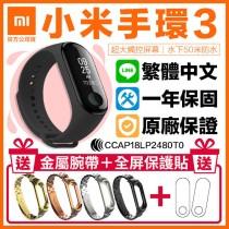 【小米手環3+金屬錶帶!】金屬雙扣錶帶 小米手環3 金屬替換腕帶 金屬材質錶帶替換帶 金屬替換錶帶 【AB956】