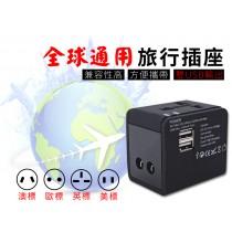 【旅行必備】雙孔USB旅行插座 插頭轉換 萬用插頭 國際插頭 轉接插頭 快速充電 轉接插座