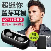 【送原廠收納袋!藍芽5.0】QCY-T1迷你藍芽耳機 QCY藍芽耳機 無線藍芽耳機 藍牙耳機 無線耳機【AC041】