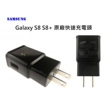 三星原廠快速充電器 SAMSUNG Galaxy  S8 S8+ 快速充電器 快充 閃充