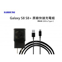 三星原廠快速充電器 SAMSUNG Galaxy  S8 S8+ 快速充電器組 快充 閃充