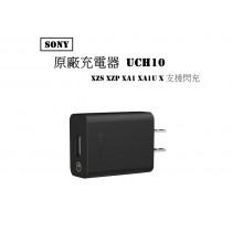 原廠充電器 SONY UCH10  充電器  快速旅充XZs XZP XA1 XA1U X 支援閃充