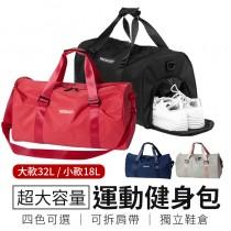 【附肩背帶!獨立鞋袋】大容量運動健身包 手提健身包 手提運動包 運動單肩包 訓練包 旅行包 行李袋【G4605】