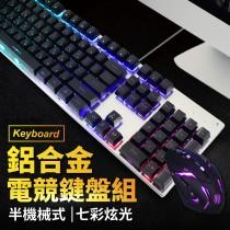 【鋁合金質感!送巨集滑鼠】鋁合金電競鍵盤組 半機械式鍵盤 三段RGB背光鍵盤 呼吸燈 鋁合金鍵盤【AA071】