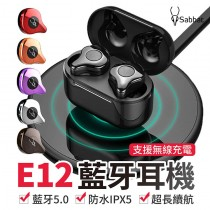 【原廠正品!電鍍工藝】 升級版Sabbat E12 真無線藍芽耳機 藍芽5.0 魔宴藍牙耳機 E12藍芽耳機 【AC046】