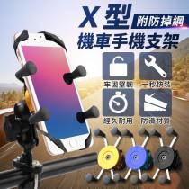 【超強止滑!一秒快裝】機車手機支架 X型手機架 機車手機架 車用手機架 導航支架 手機夾【AE054】