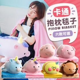 『超可愛卡通抱枕+毯子!』法蘭絨毯 空調毯 小豬抱枕 暖手抱枕 絨毛玩偶 娃娃空調毯 毛毯 交換禮物【AF345】