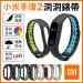 【小米手環2專用運動版洞洞替換錶帶!】洞洞腕帶 替換錶帶 運動版錶帶 腕帶 防丟設計【AB984】