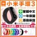 【小米手環3+彩色腕帶+保護貼】小米手環3 小米 米家 智慧手錶 智慧手環 健康手環 心跳 心律 睡眠品質監測【AB956】